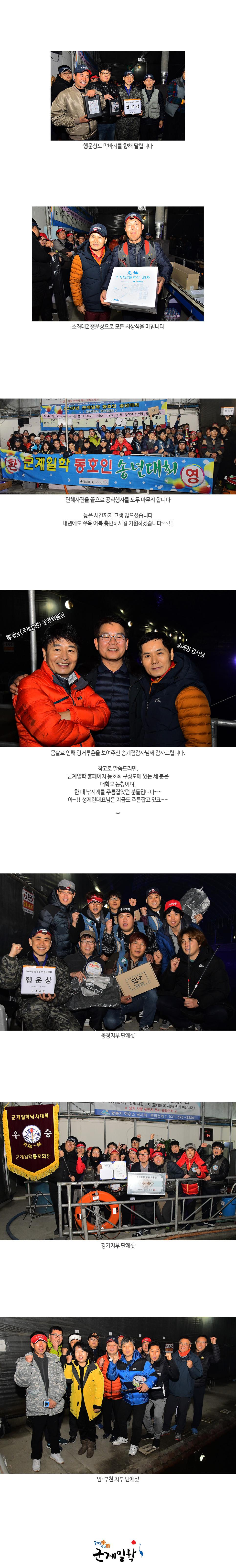 2018 군계일학 송년회(농촌지) - 12.jpg