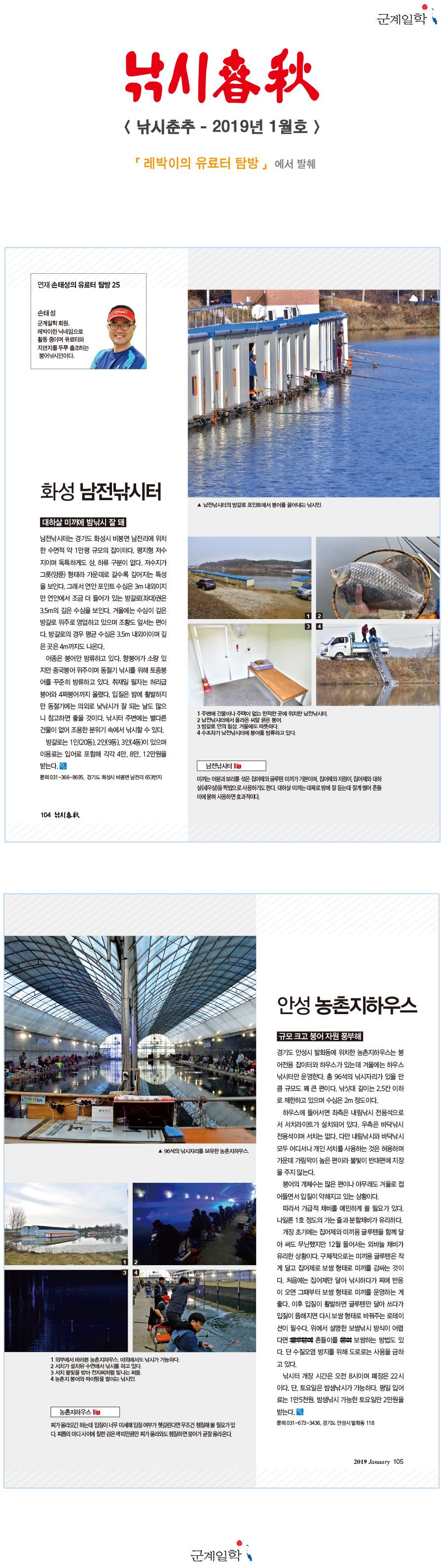 낚시춘추 2019년 1월호 - 레박이의 낚시터 탐방.jpg