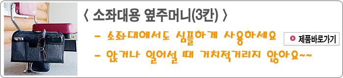 201901 - 2.소좌대용 옆주머니(3칸).jpg