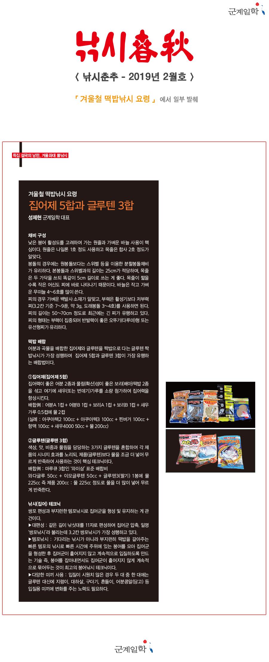 낚시춘추 2019년 2월호 - 겨울철 떡밥낚시 요령.jpg