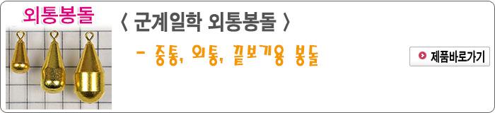 201902 - 4.군계일학 외통봉돌.jpg