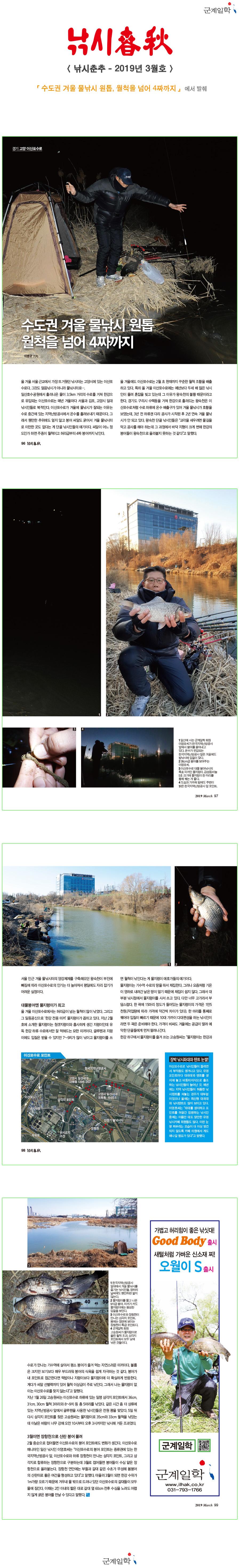 낚시춘추 2019년 3월호 - 이산포 수로.jpg