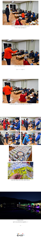 2019년 집행부회의(강림낚시터) 03.jpg