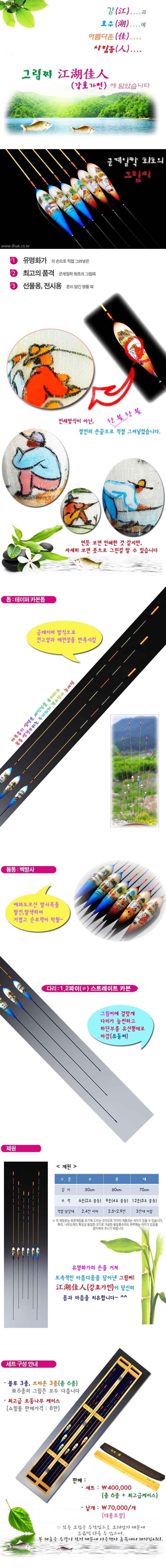강호가인 - 상세페이지 1.jpg