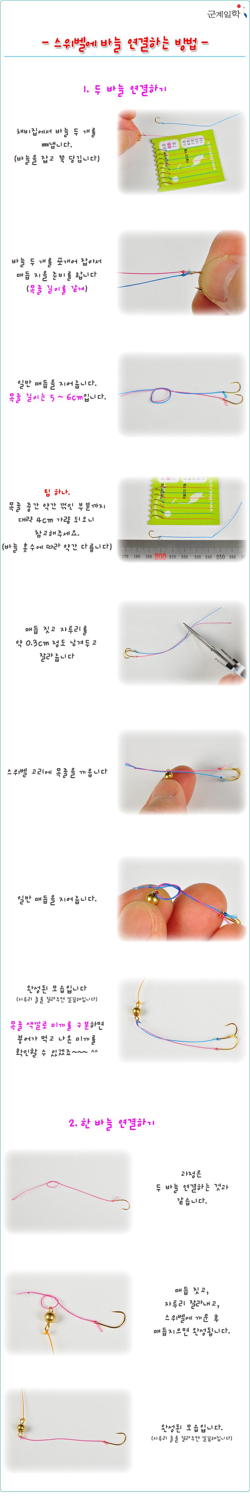 바늘 연결하는 방법1.jpg