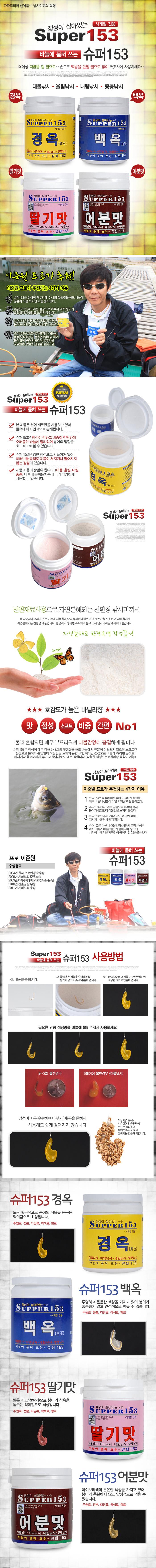 슈퍼153(흔들이).jpg