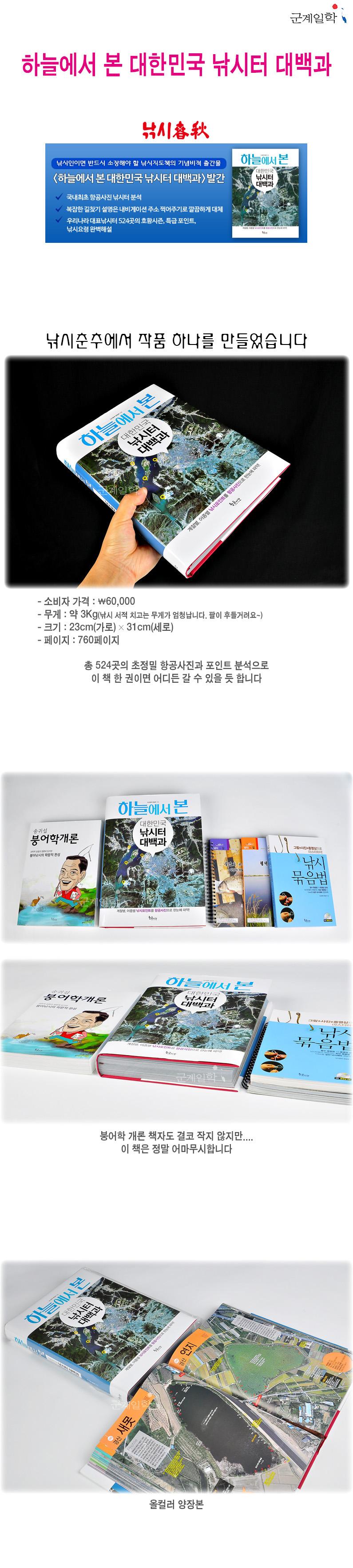 하늘에서 본 대한민국 낚시터 대백과 - 01.jpg