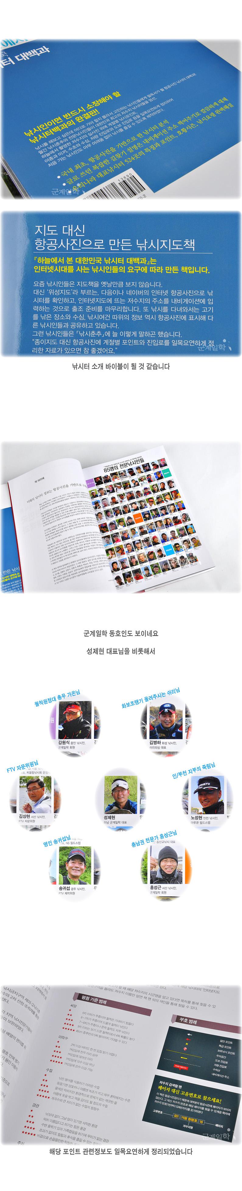 하늘에서 본 대한민국 낚시터 대백과 - 02.jpg