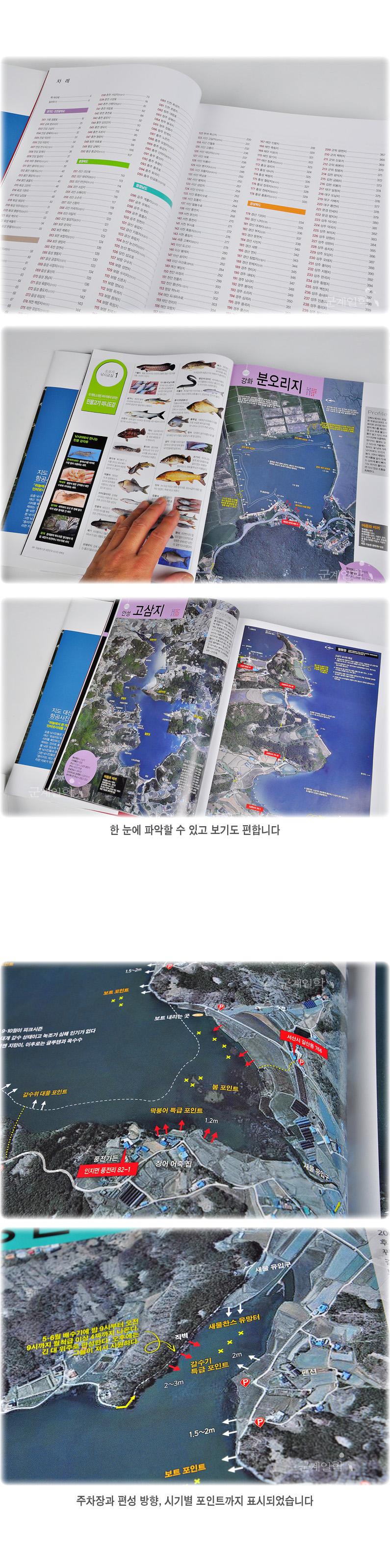 하늘에서 본 대한민국 낚시터 대백과 - 03.jpg