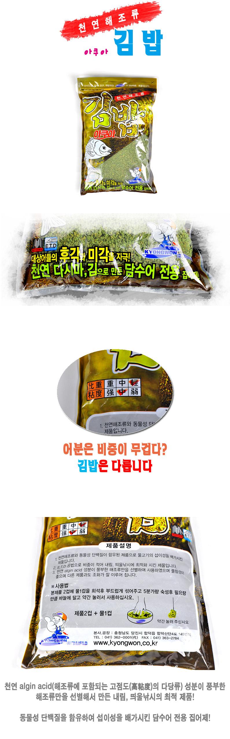 아쿠아 김밥.jpg