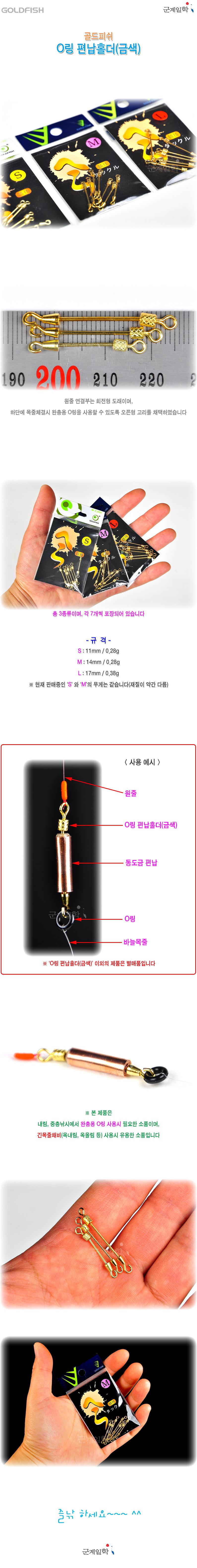 골드피쉬 O링 편납홀더(금색).jpg