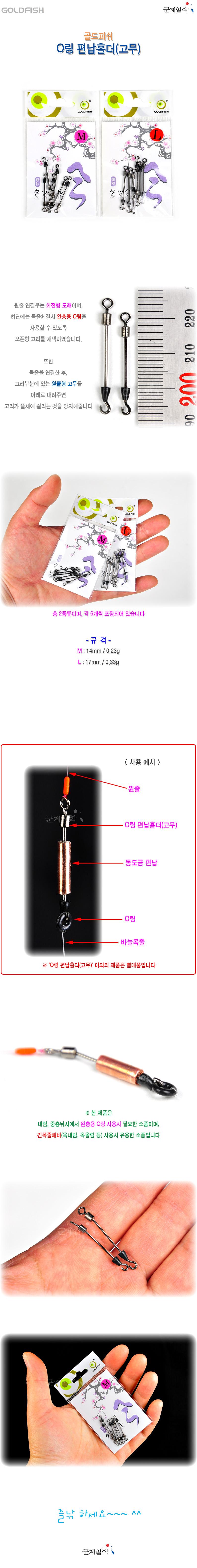 골드피쉬 O링 편납홀더(고무).jpg