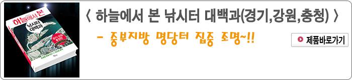 201905 - 4.하늘에서 본 낚시터 대백과(경기,강원,충청).jpg