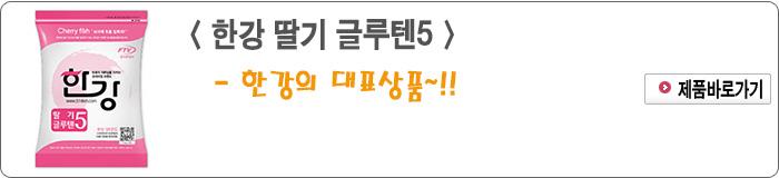 201907 - 8.한강 딸기 글루텐5.jpg