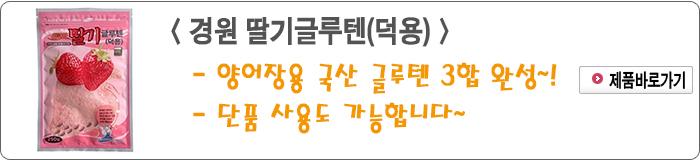 201909 - 1.경원 딸기글루텐(덕용).jpg