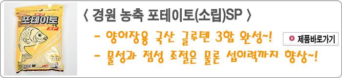 201909 - 3.경원 농축 포테이토(소립)SP.jpg