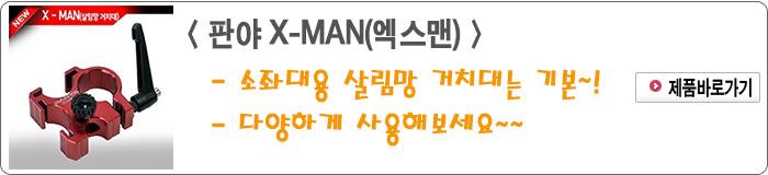201909 - 4.판야 X-MAN(엑스맨).jpg