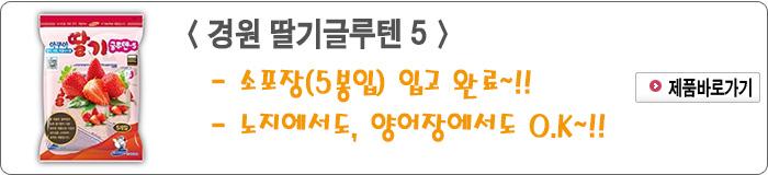 201909 - 6.경원 딸기글루텐 5.jpg
