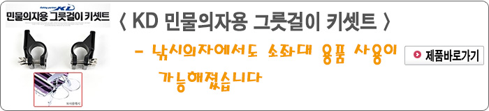 201909 - 8.KD 민물의자용 그릇걸이 키셋트.jpg