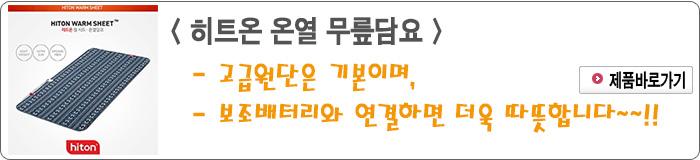 201911 - 1.히트온 온열 무릎담요.jpg
