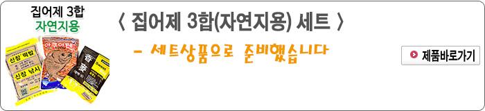201912 - 7.집어제 3합(자연지용) 세트.jpg
