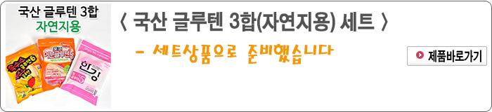 201912 - 8.국산 글루텐 3합(자연지용) 세트.jpg