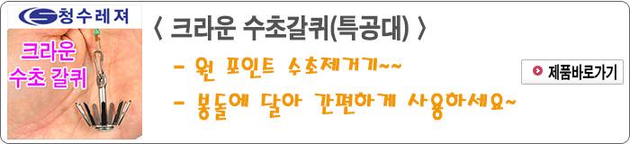 202003 - 1.크라운 수초갈퀴(특공대).jpg