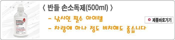 202004 - 2.반들 손소독제.jpg