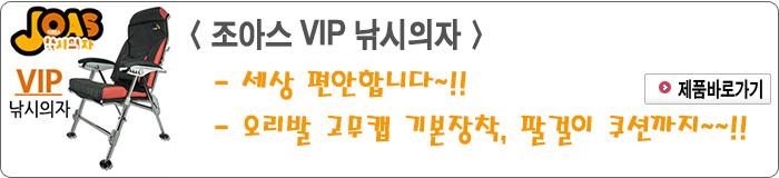 202004 - 7.조아스 VIP 낚시의자.jpg