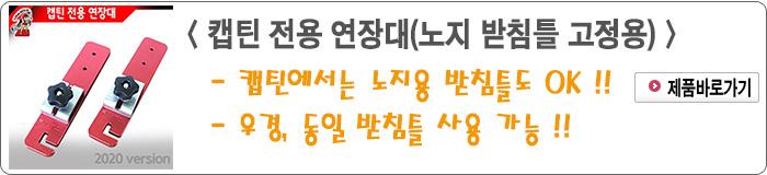 202007 - 8.캡틴 전용 연장대.jpg