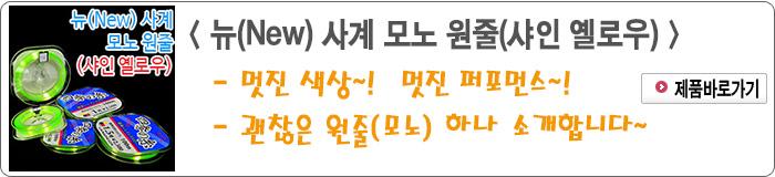 202012 - 5.뉴 사계 모노 원줄(샤인 옐로우).jpg