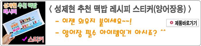 202012 - 4.성제현 추천 떡밥 레시피 스티커(양어장용).jpg