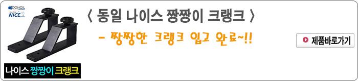 202101 - 1.나이스 짱짱이 크랭크.jpg