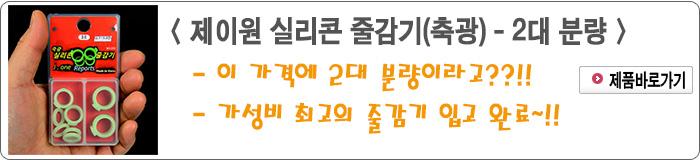 202101 - 3.제이원 실리콘 줄감기(축광).jpg