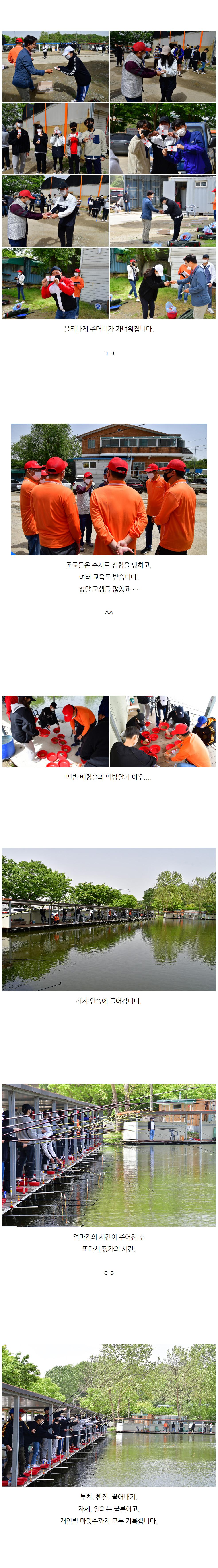 군계일학 성제현대표 경기대 낚시학 강의 - 03.jpg