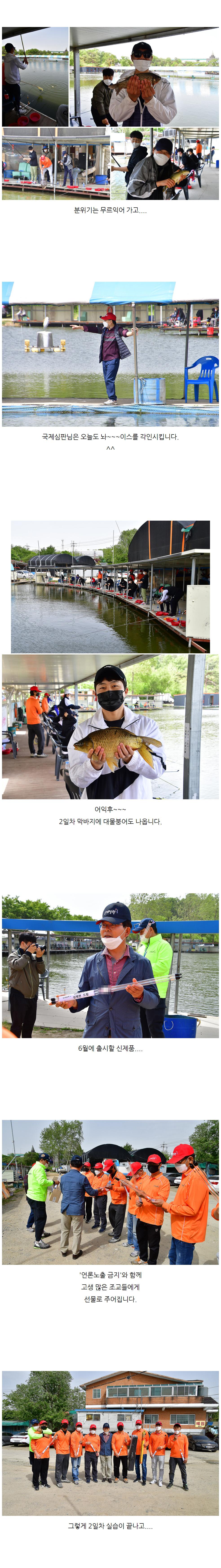 군계일학 성제현대표 경기대 낚시학 강의 - 04.jpg
