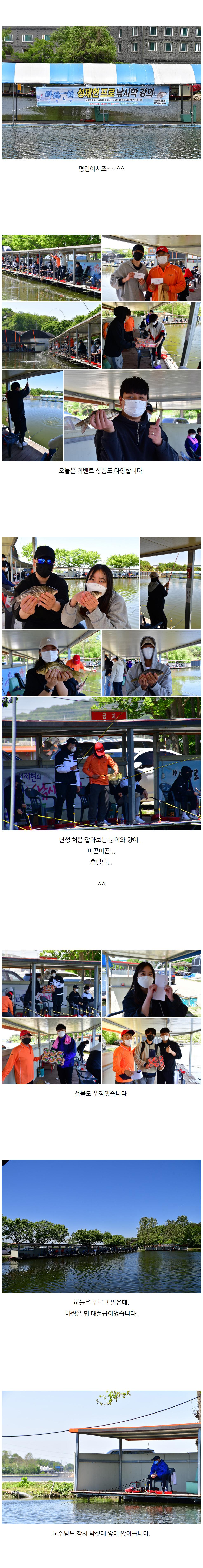 군계일학 성제현대표 경기대 낚시학 강의 - 06.jpg