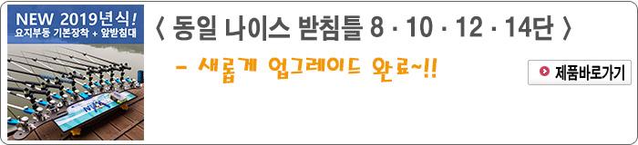 201902 - 5.동일 나이스 받침틀.jpg