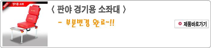 201902 - 9.판야 경기용 소좌대.jpg