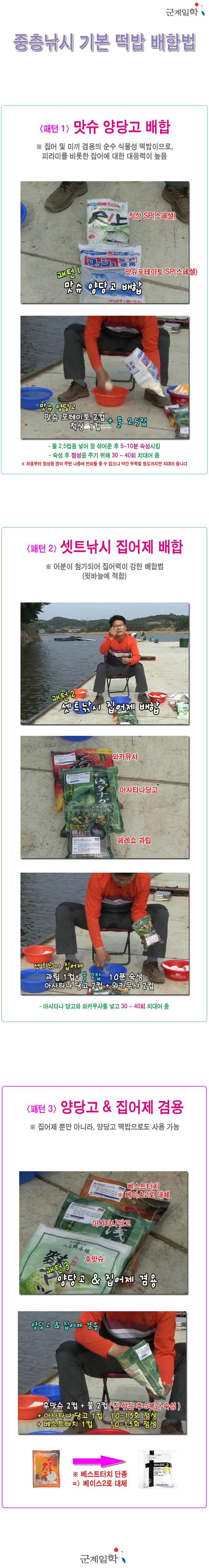 중층 떡밥 배합법.jpg