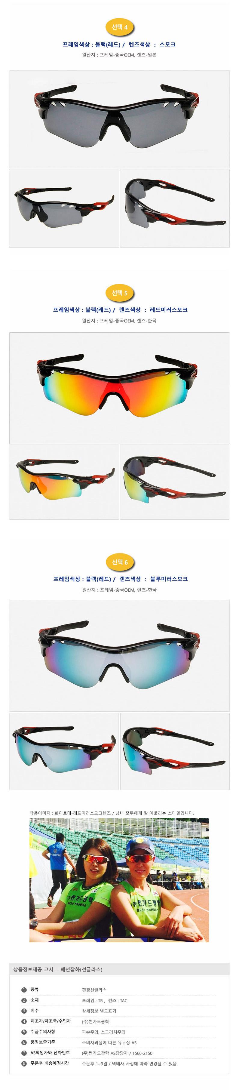 썬가드 편광선글라스 - 블랙아이 2.jpg