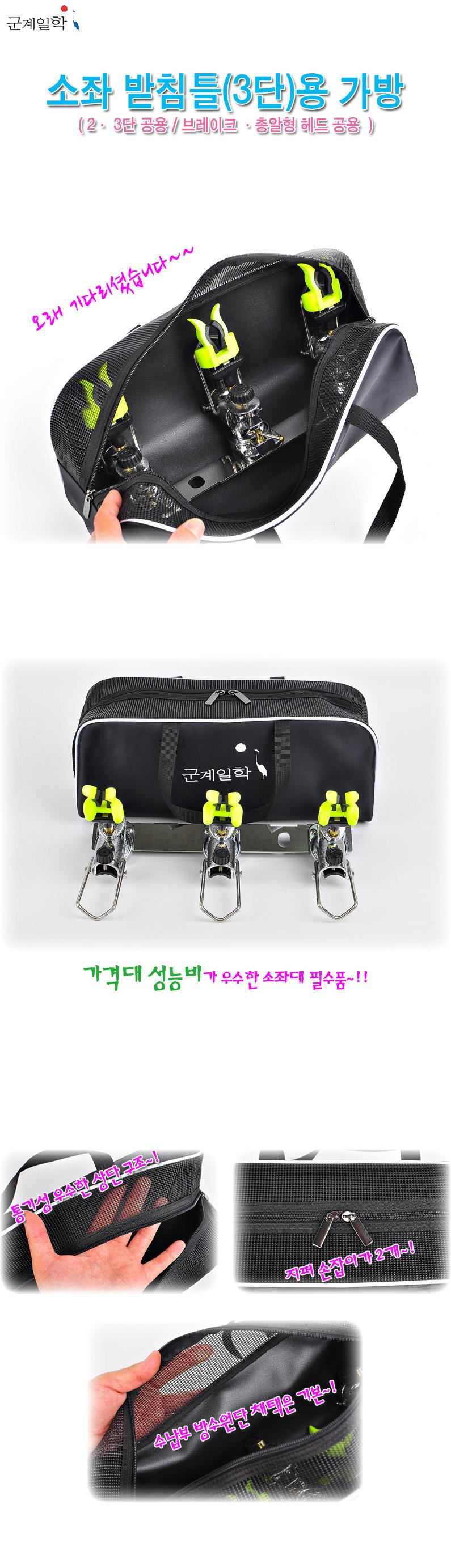 소좌 받침틀(3단)용 가방 - 상세1.jpg