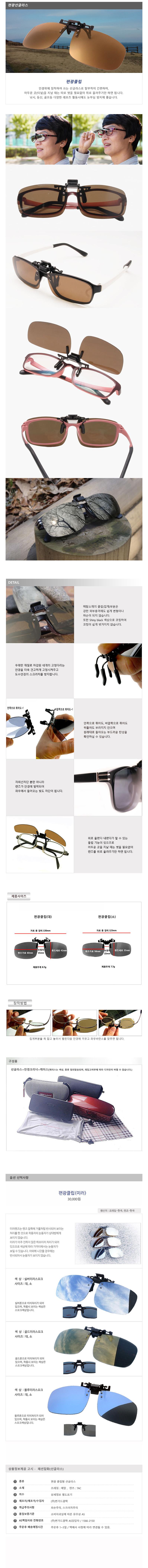 썬가드 편광선글라스 - 클립타입(미러렌즈).jpg