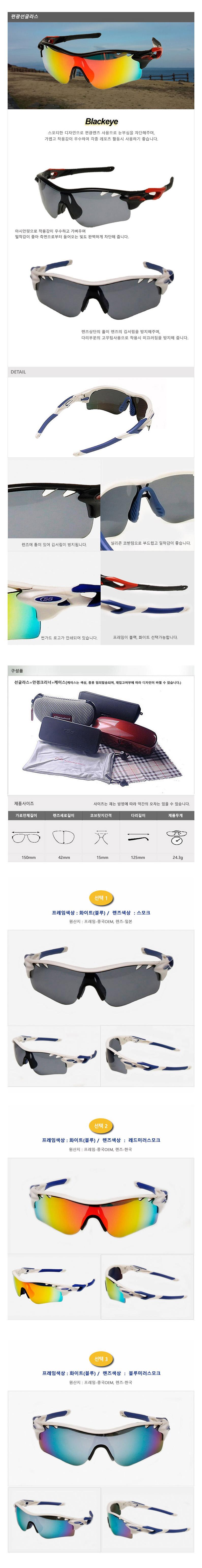 썬가드 편광선글라스 - 블랙아이 1.jpg
