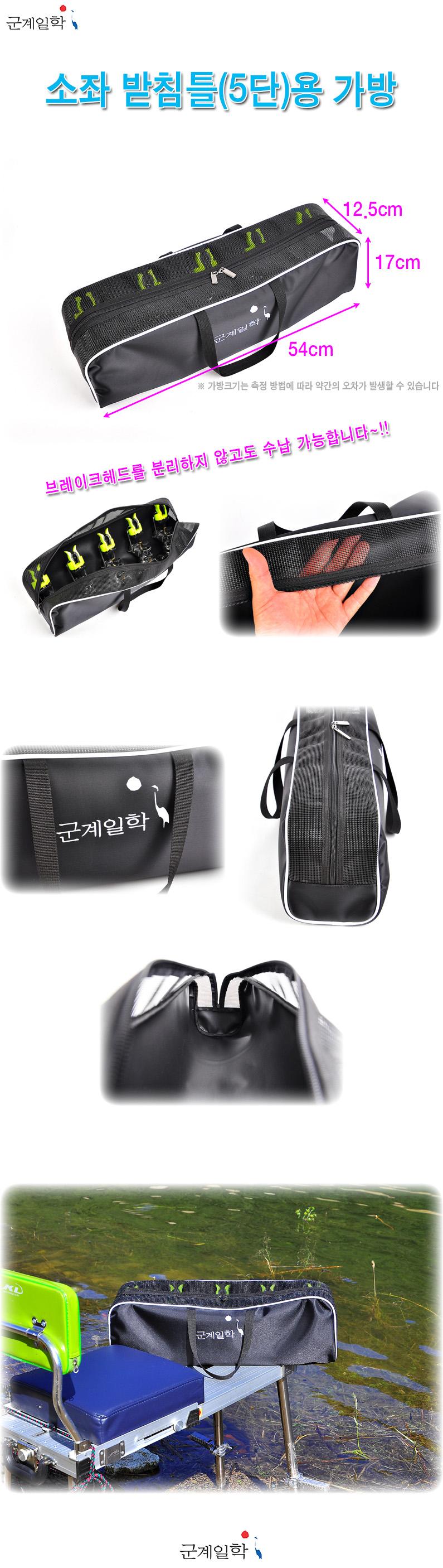 소좌 받침틀(5단)용 가방 .jpg